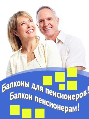 Балконы для пенсионеров. Балкон пенсионерам.